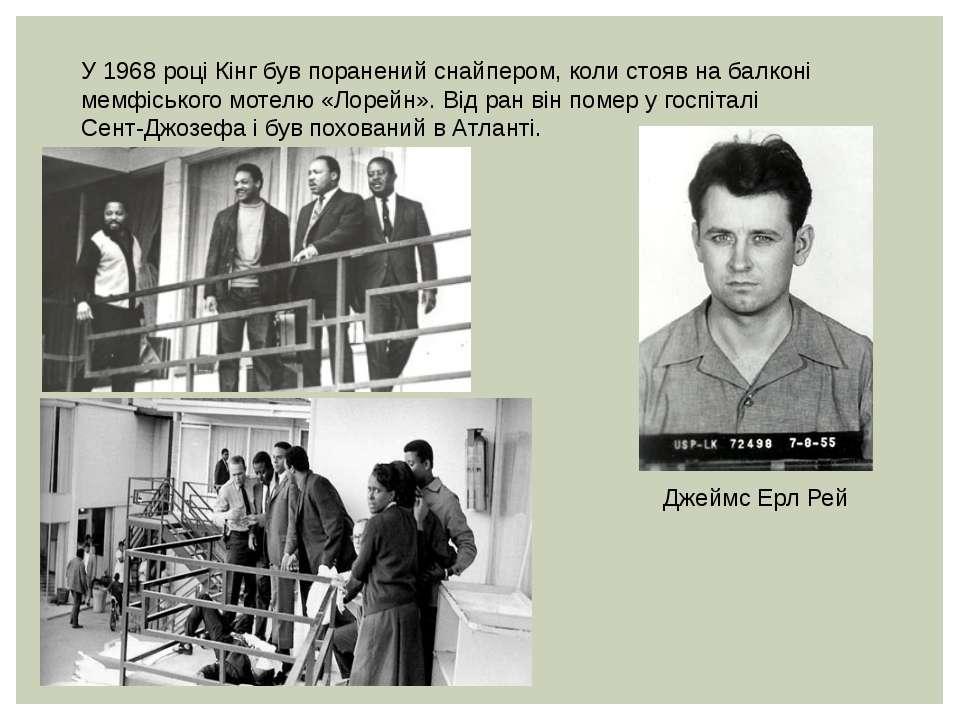 У1968 роціКінг був поранений снайпером, коли стояв на балконі мемфіського м...