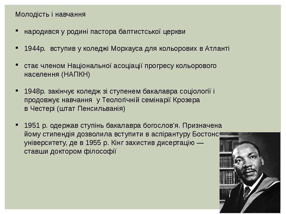 Молодість і навчання народився у родиніпасторабаптистськоїцеркви 1944р. вс...