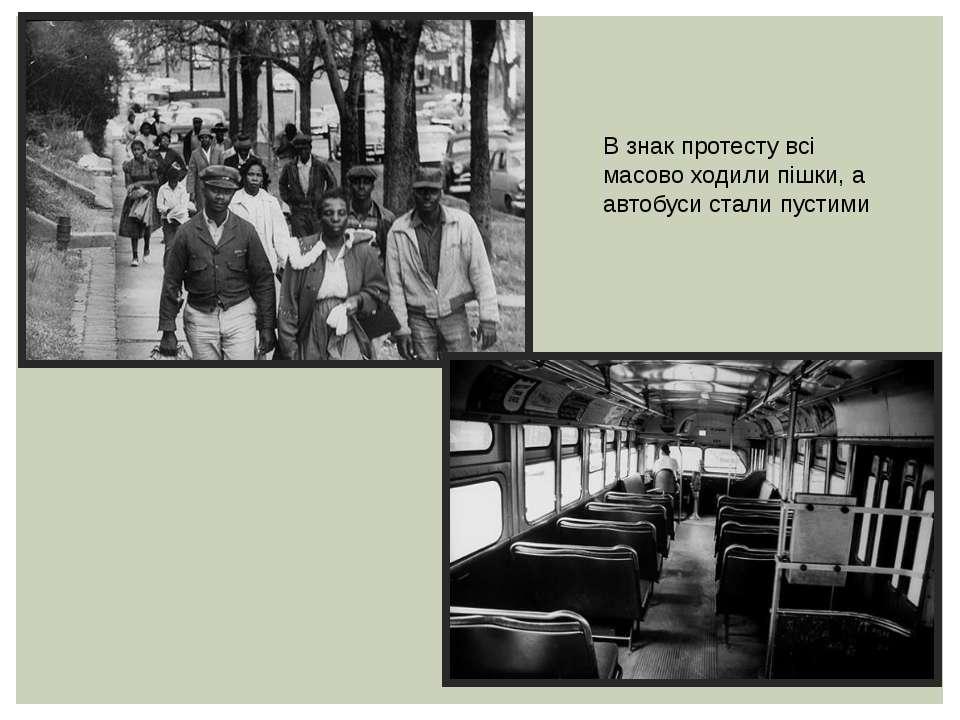 В знак протесту всі масово ходили пішки, а автобуси стали пустими