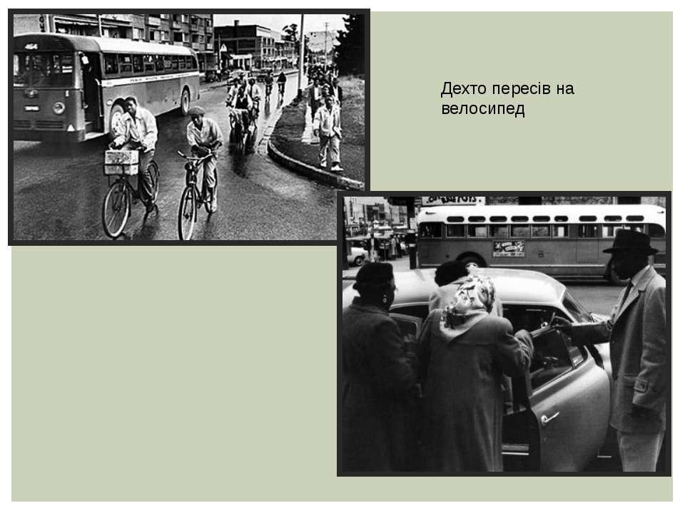 Дехто пересів на велосипед
