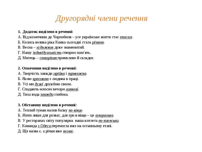 Другорядні члени речення 1. Додаток виділено в реченні: А. Від козаччини до Ч...