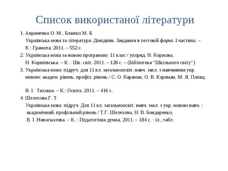 Список використаної літератури 1. Авраменко О. М., Блажко М. Б Українська мов...