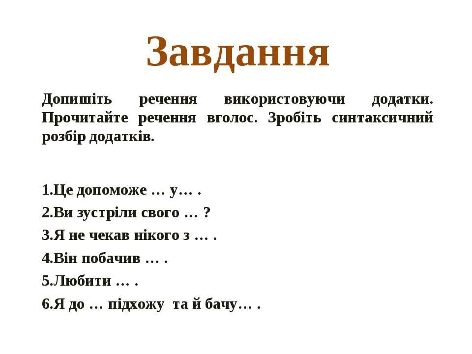 Завдання Допишіть речення використовуючи додатки. Прочитайте речення вголос. ...