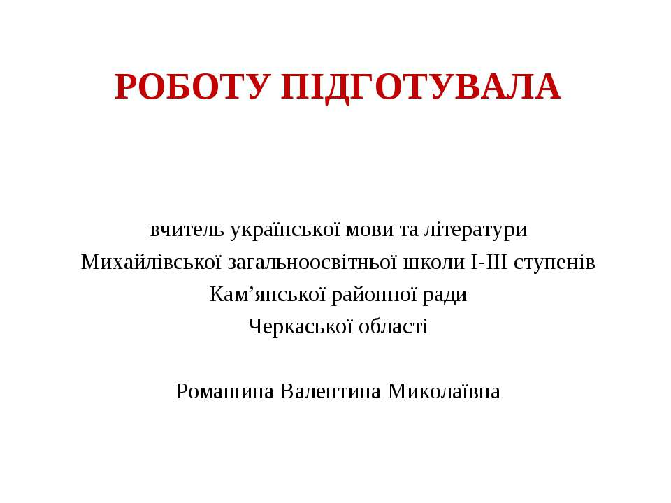 РОБОТУ ПІДГОТУВАЛА вчитель української мови та літератури Михайлівської загал...