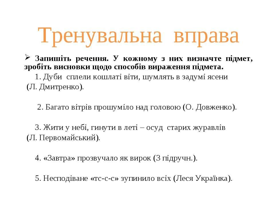 Тренувальна вправа Запишіть речення. У кожному з них визначте підмет, зробіть...
