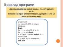 Дано одновимірний масив перших ста натуральних чисел. Вивести на екран елемен...