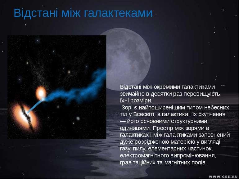 Відстані між галактеками Відстані між окремими галактиками звичайно в десятки...