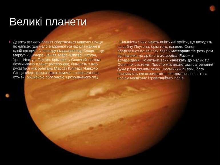 Великі планети Дев'ять великих планет обертаються навколо Сонця по еліпсах {щ...