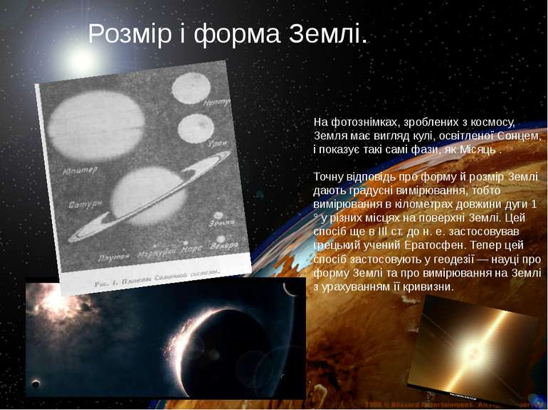 Розмір і форма Землі. На фотознімках, зроблених з космосу, Земля має вигляд к...