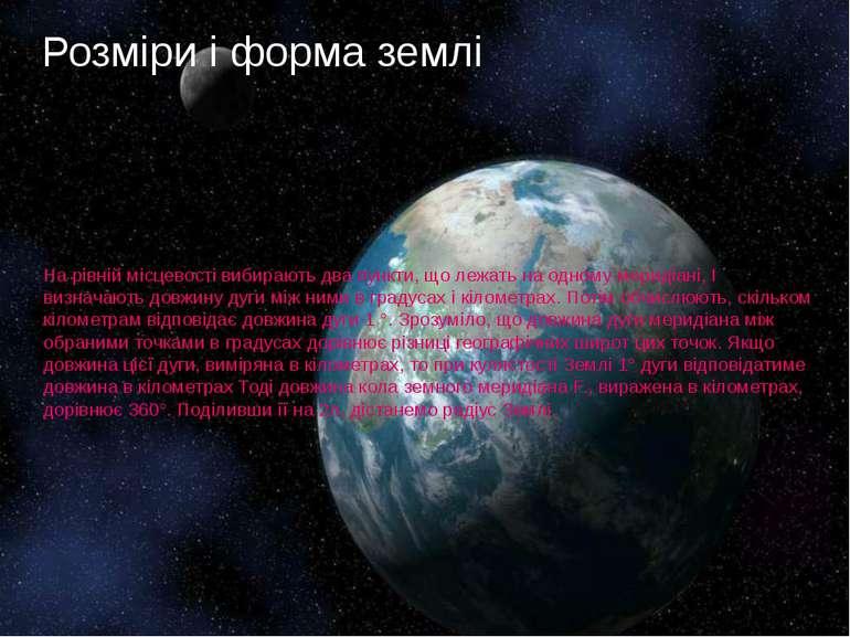Розміри і форма землі На рівній місцевості вибирають два пункти, що лежать на...