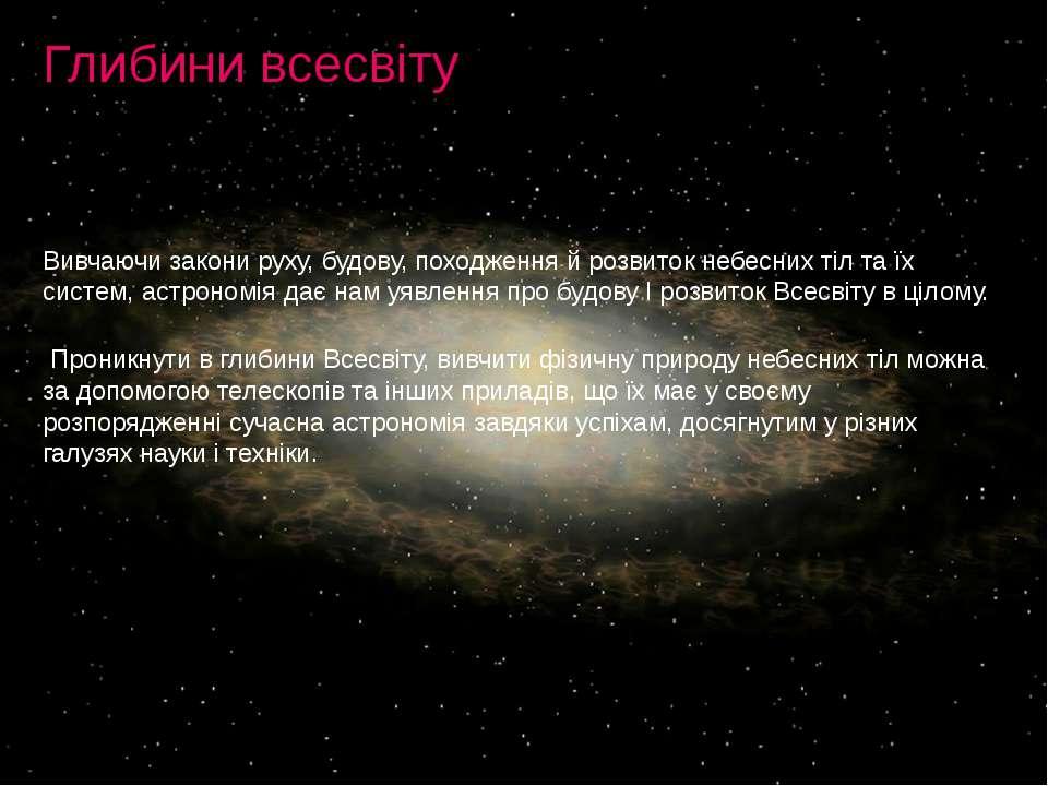 Глибини всесвіту Вивчаючи закони руху, будову, походження й розвиток небесних...