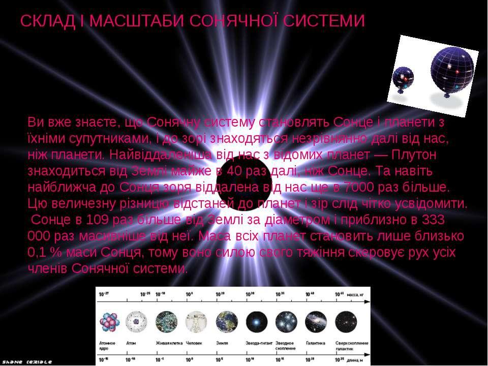 СКЛАД І МАСШТАБИ СОНЯЧНОЇ СИСТЕМИ Ви вже знаєте, що Сонячну систему становлят...