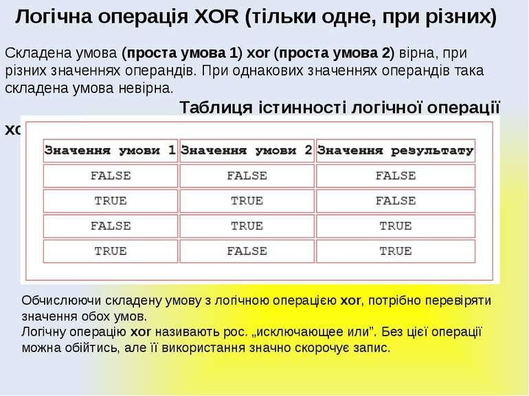 Алгоритми з розгалуженням Логічна операція XOR (тільки одне, при різних) Скла...