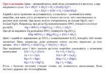Прості речовини. Цинк – активний метал, який легко розчиняється в кислотах, а...