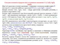 Cполуки елементів підгрупи міді із ступенями окиснення +1. (Cu(I), Ag(I), Au(...