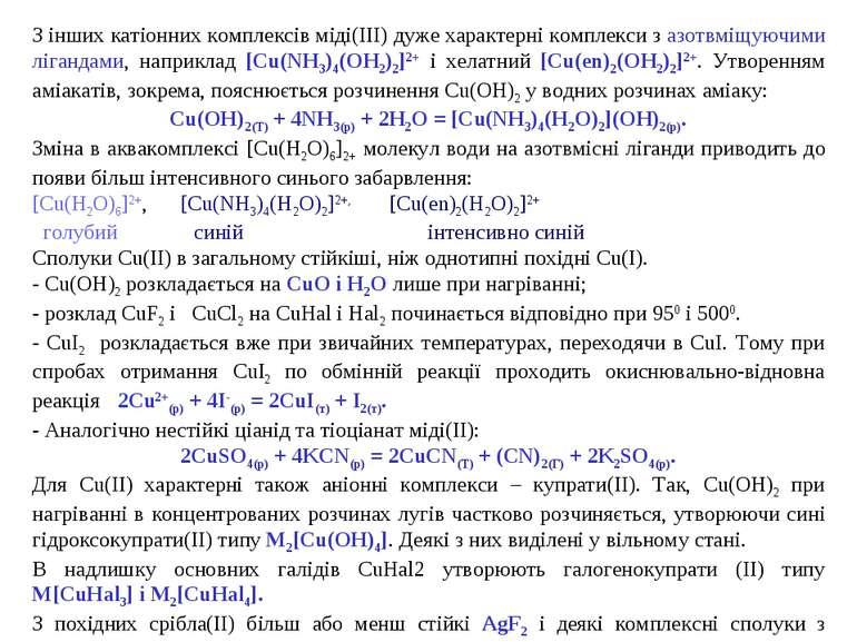 З інших катіонних комплексів міді(III) дуже характерні комплекси з азотвміщую...