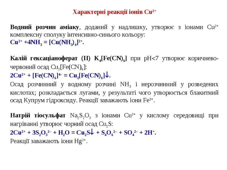 Характерні реакції іонів Cu2+ Водний розчин аміаку, доданий у надлишку, утвор...