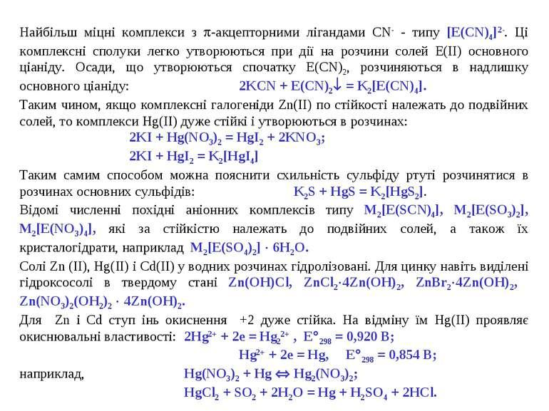 Найбільш міцні комплекси з -акцепторними лігандами CN- - типу [E(CN)4]2-. Ці ...