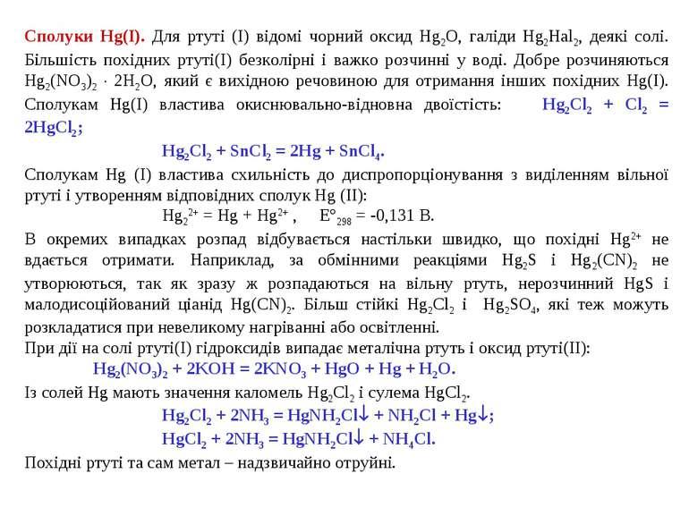 Сполуки Hg(І). Для ртуті (І) відомі чорний оксид Hg2O, галіди Hg2Hal2, деякі ...