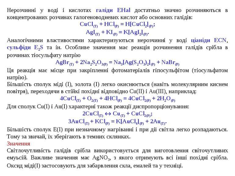 Нерозчинні у воді і кислотах галіди EHal достатньо значно розчиняються в конц...