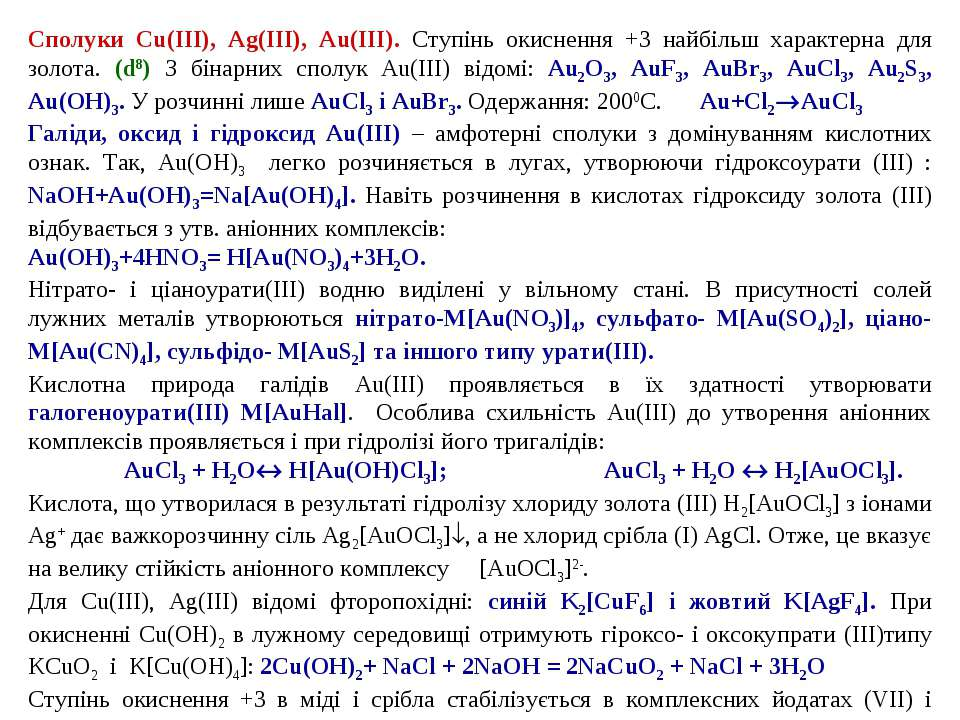 Сполуки Cu(III), Ag(III), Au(III). Ступінь окиснення +3 найбільш характерна д...