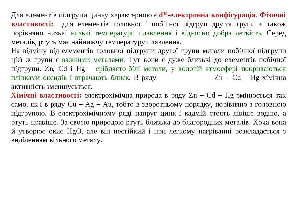 Для елементів підгрупи цинку характерною є d10-електронна конфігурація. Фізич...