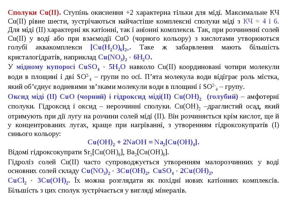 Сполуки Cu(II). Ступінь окиснення +2 характерна тільки для міді. Максимальне ...