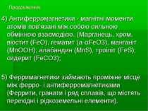 Продовження: 4) Антиферромагнетики - магнітні моменти атомів пов'язані між со...