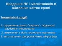 Введення ЛР і магнітоносія в оболонки клітин крові Технологічні стадії: 1. од...