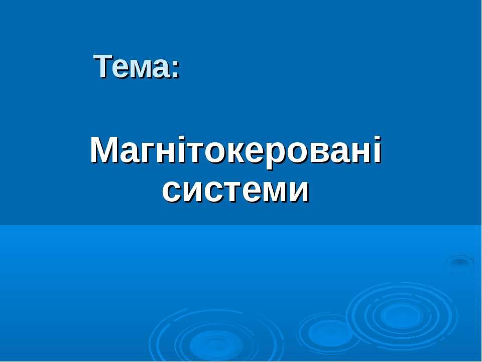 Тема: Магнітокеровані системи