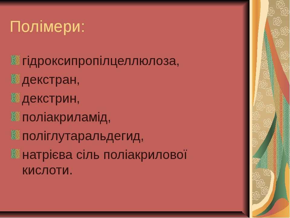 Полімери: гідроксипропілцеллюлоза, декстран, декстрин, поліакриламід, поліглу...