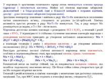 У марганцю із зростанням позитивного заряду атома зменшується основна природа...