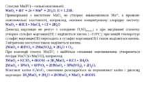 Сполуки Mn(IV) – сильні окиснювачі: MnO2 + 4H+ + 2e = Mn2+ + 2H2O, E = 1.23B....