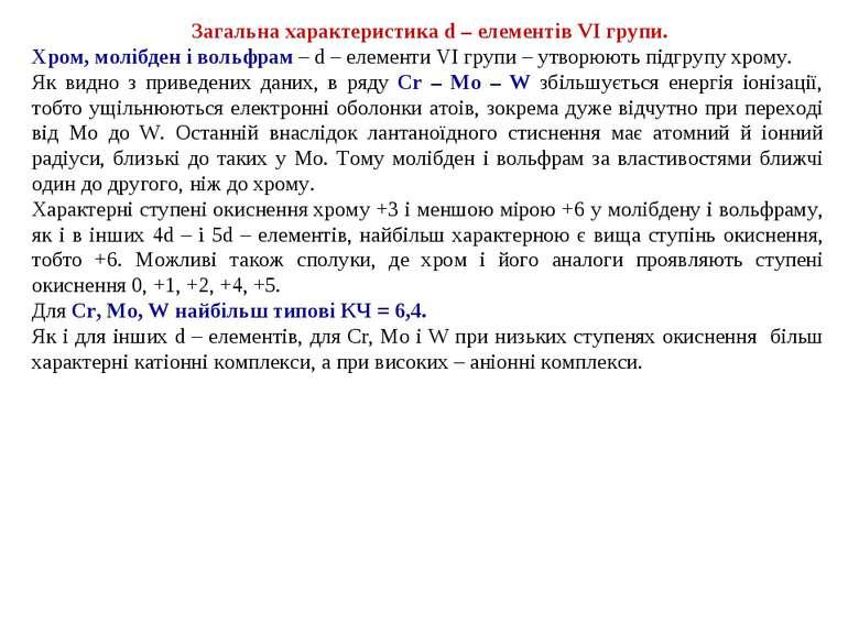 Загальна характеристика d – елементів VI групи. Хром, молібден і вольфрам – d...