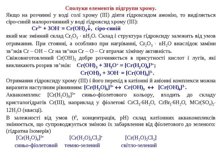 Сполуки елементів підгрупи хрому. Якщо на розчинні у воді солі хрому (III) ді...
