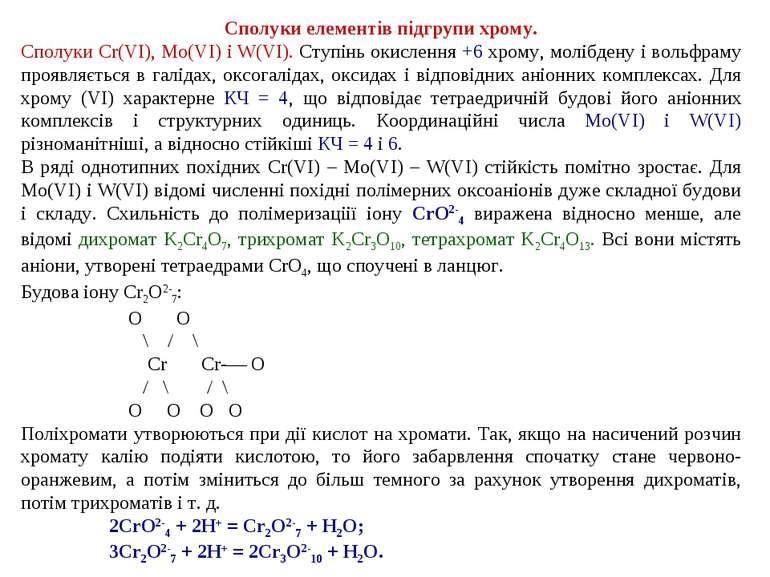 Сполуки елементів підгрупи хрому. Сполуки Cr(VI), Mo(VI) і W(VI). Ступінь оки...