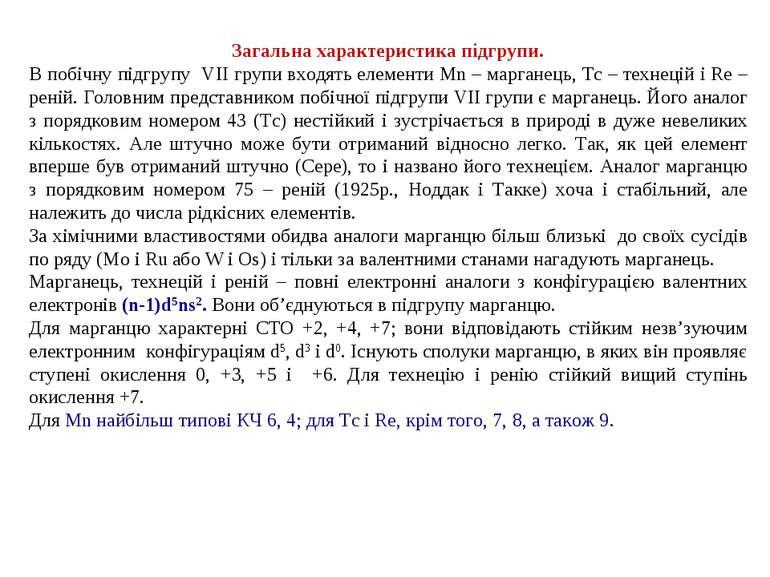 Загальна характеристика підгрупи. В побічну підгрупу VII групи входять елемен...