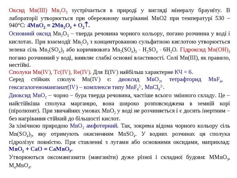 Оксид Mn(III) Mn2O3 зустрічається в природі у вигляді мінералу брауніту. В ла...