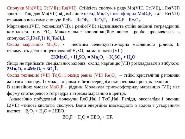Сполуки Mn(VII), Tc(VII) і Re(VII). Cтійкість сполук в ряду Mn(VII), Tc(VII),...