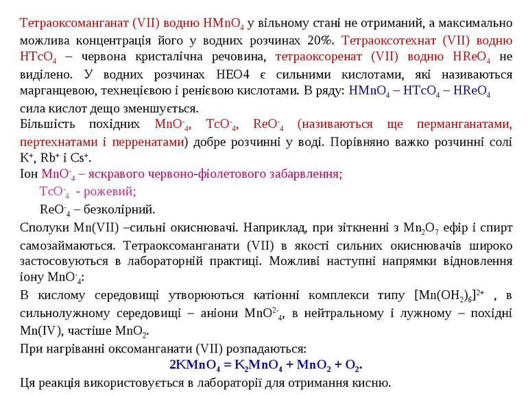 Тетраоксоманганат (VII) водню HMnO4 у вільному стані не отриманий, а максимал...