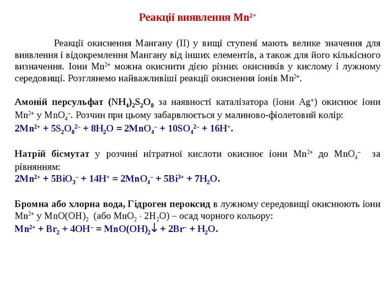 Реакції виявлення Mn2+ Реакції окиснення Мангану (II) у вищі ступені мають ве...