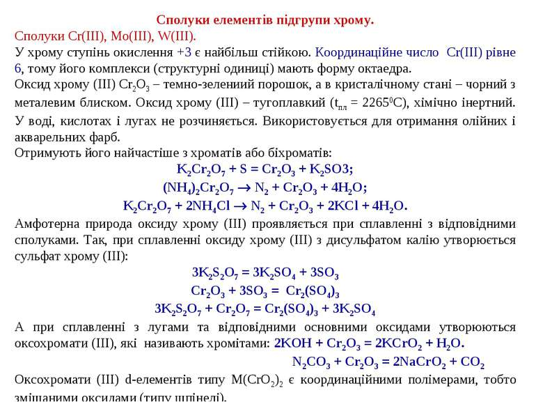 Сполуки елементів підгрупи хрому. Сполуки Cr(III), Mo(III), W(III). У хрому с...