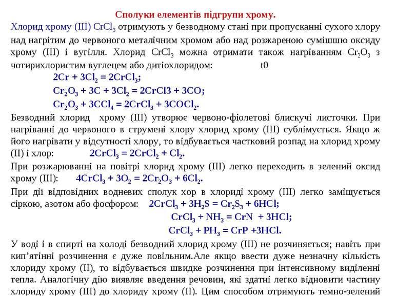 Сполуки елементів підгрупи хрому. Хлорид хрому (III) CrCl3 отримують у безвод...