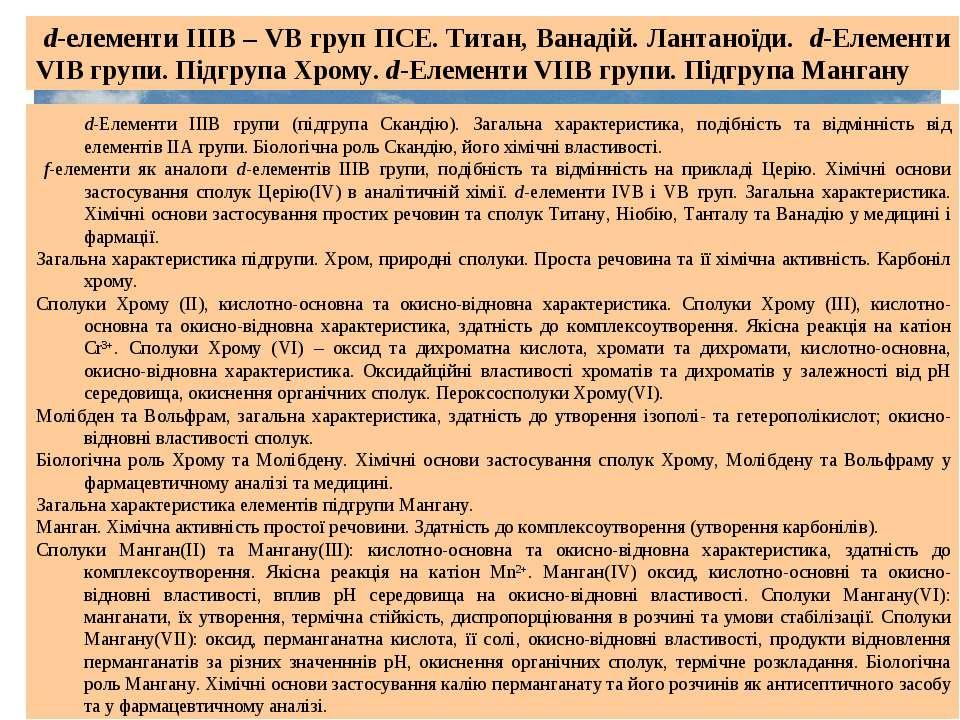 d-елементи ІІІВ – VВ груп ПСЕ. Титан, Ванадій. Лантаноїди. d-Елементи VІВ гру...