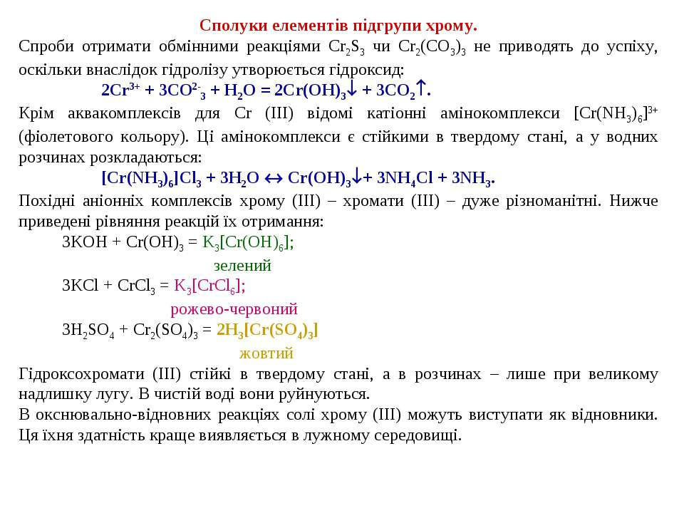 Сполуки елементів підгрупи хрому. Спроби отримати обмінними реакціями Cr2S3 ч...
