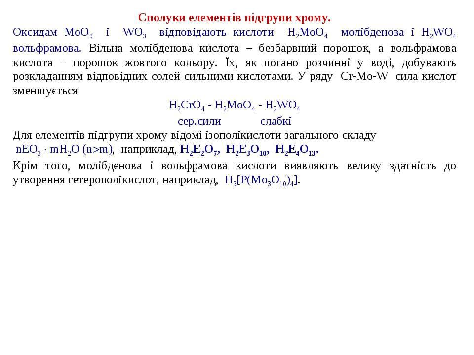 Сполуки елементів підгрупи хрому. Оксидам MoO3 і WO3 відповідають кислоти H2M...