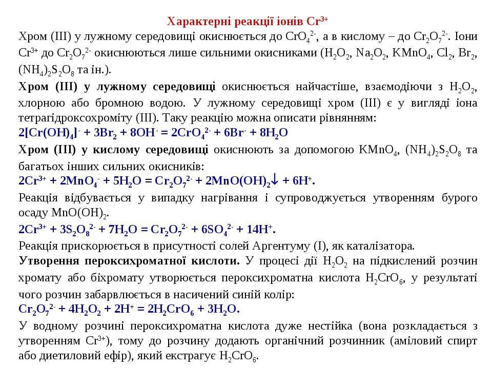 Характерні реакції іонів Cr3+ Хром (ІІІ) у лужному середовищі окиснюється до ...