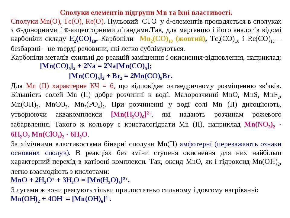 Сполуки елементів підгрупи Mn та їхні властивості. Сполуки Mn(O), Tc(O), Re(O...