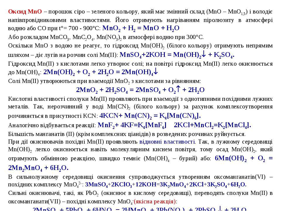 Оксид MnO – порошок сіро – зеленого кольору, який має змінний склад (MnO – Mn...