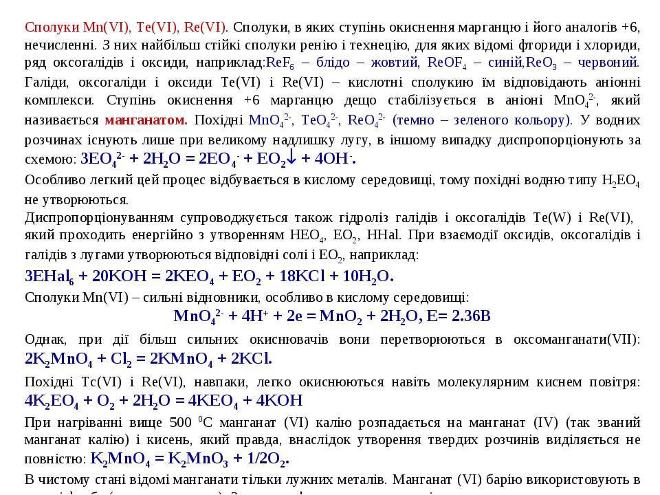 Сполуки Mn(VI), Te(VI), Re(VI). Сполуки, в яких ступінь окиснення марганцю і ...